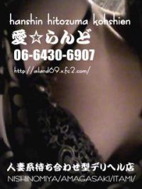 兵庫県デリヘル求人-愛☆らんど