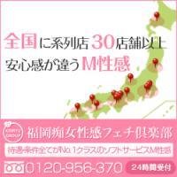 中州デリヘル求人-福岡痴女性感フェチ倶楽部