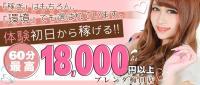 大阪デリヘル求人-Club  BLENDA梅田北店