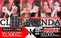 大阪デリヘル求人-Club BLENDA難波