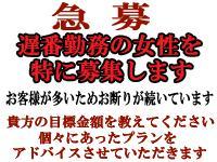 広島デリヘル求人-広島回春性感マッサージ倶楽部