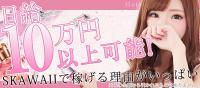 大阪デリヘル求人-S kawaii道頓堀