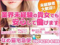 石川県デリヘル求人-なめ猫宅急便