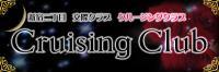 新宿デリヘル求人-2丁目交際クラブ クルージングクラブ