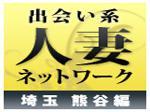 埼玉デリヘル求人-出会い系人妻ネットワーク 熊谷