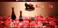 兵庫県デリヘル求人-姫路デリヘル 風俗 キスミー(人妻専門)