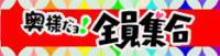 香川デリヘル求人-奥様だよ!全員集合