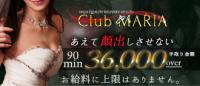 大阪デリヘル求人-Club MARIA