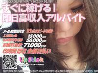 静岡デリヘル求人-LIP STICK