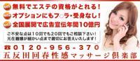 五反田・目黒・品川デリヘル求人-五反田回春性感マッサージ倶楽部