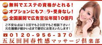 五反田・目黒・品川求人