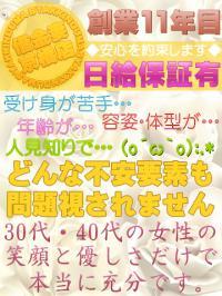大阪デリヘル求人-借金妻 京橋店