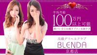 京都デリヘル求人-Club BLENDA京都店