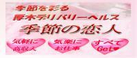 神奈川県デリヘル求人-SeasonLove季節の恋人