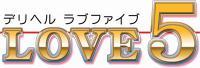 茨城デリヘル求人-LOVE5