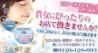 大阪デリヘル求人-エロ妻高収入求人サイト