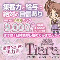 静岡デリヘル求人-Tiara(ティアラ)