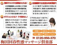 大阪デリヘル求人-梅田回春性感マッサージ倶楽部