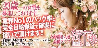 大阪デリヘル求人-姫花