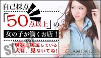 大阪デリヘル求人-GLAMOROUS梅田