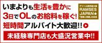 池袋デリヘル求人-ラムセスジャパン