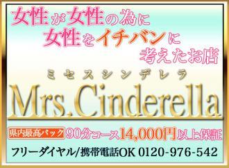 静岡デリヘル求人-Mrs.シンデレラ