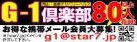 岡山デリヘル求人-G−1倶楽部