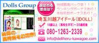 埼玉デリヘル求人-I DOLL川越
