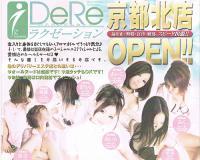 京都デリヘル求人-DeReラクゼーション