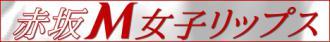 赤坂・六本木求人