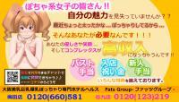 大阪デリヘル求人-大阪谷九美巨乳専門ホテルヘルス「Monroe」