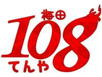 大阪デリヘル求人-てんや108梅田店