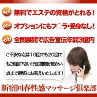 新宿デリヘル求人-新宿回春性感マッサージ倶楽部