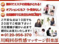 神奈川県デリヘル求人-川崎回春性感マッサージ倶楽部