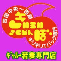 愛媛デリヘル求人-四国中央〜西讃 黄色いさくらんぼ