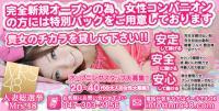 千葉デリヘル求人-人妻総選挙Mrs48