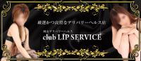 岡山デリヘル求人-club LIPSERVICE