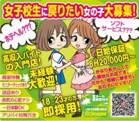 大阪デリヘル求人-女子校生はやめられない