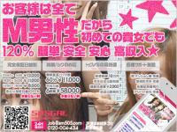 静岡デリヘル求人-CLUB 505GAL