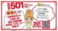 大阪デリヘル求人-大阪ホテヘル難波501