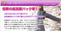 錦糸町・小岩・葛西デリヘル求人-RANグループ