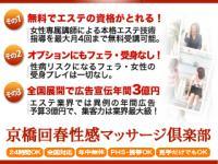 大阪デリヘル求人-京橋回春性感マッサージ倶楽部