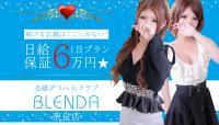 奈良デリヘル求人-Club BLENDA奈良