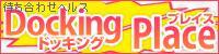 大阪デリヘル求人-待ち合わせヘルス ドッキングプレイス