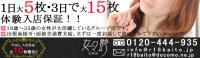 神奈川県デリヘル求人-大和デリヘル 女々艶 大和店