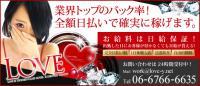 大阪デリヘル求人-LOVE