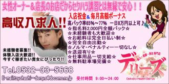 愛知県求人