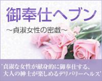 長野デリヘル求人-ご奉仕ヘブン長野店