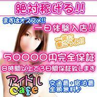 静岡デリヘル求人-アイドル Cafe